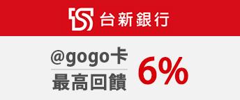 台新@gogo