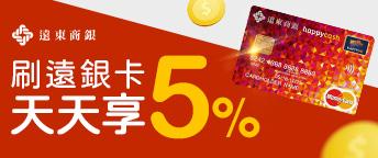 遠東商銀5%