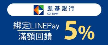 凱基銀行LINEPay 5%