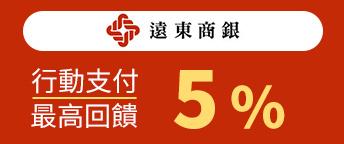 遠東商銀天天享5%