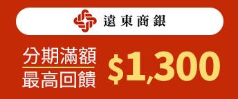 10月遠東商銀刷卡回饋