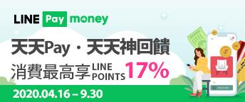LINE Pay money最高享17%