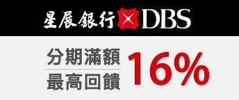 DBS星展銀行16%