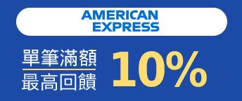 美國運通回饋10%