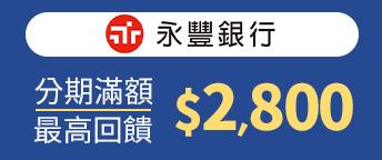 永豐銀行最高$2800