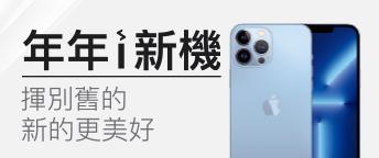 永豐年年i新機_iPhone 13