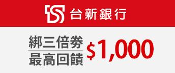 台新銀行_202007