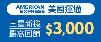 美國運通買三星摺疊機回饋3千