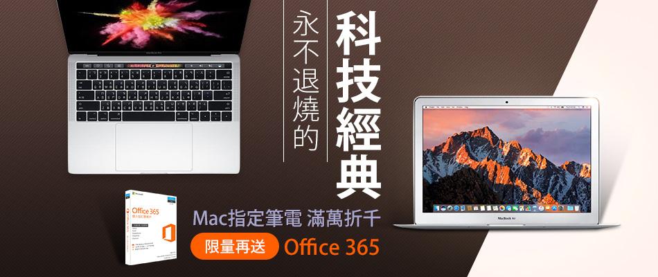 Mac送O365