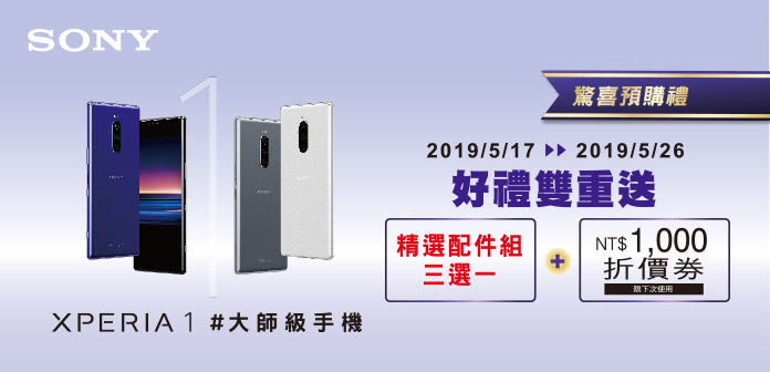 Xperia 1新機預購