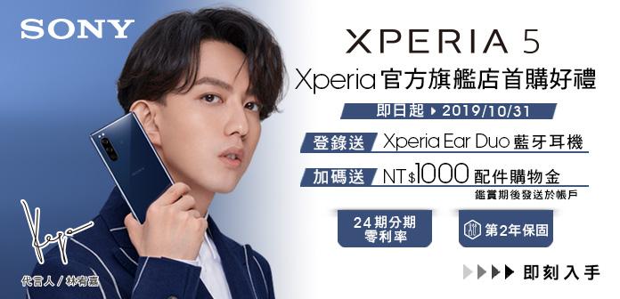 Xperia 5 預購