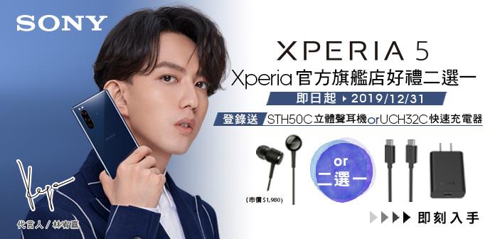Xperia 5 12月贈耳機或快充二選一