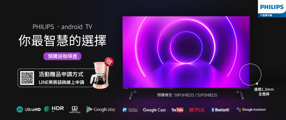 飛利浦智慧TV