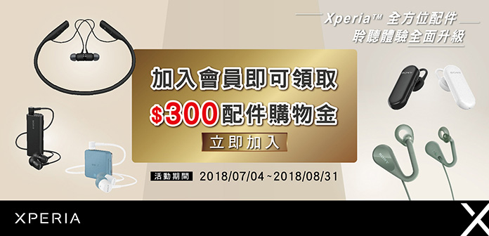 精選殼套-開幕慶NT$300購物金