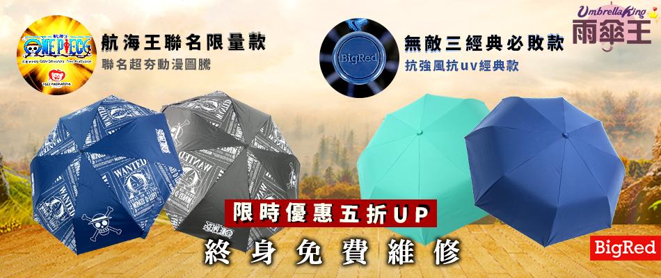 【日用】雨傘王