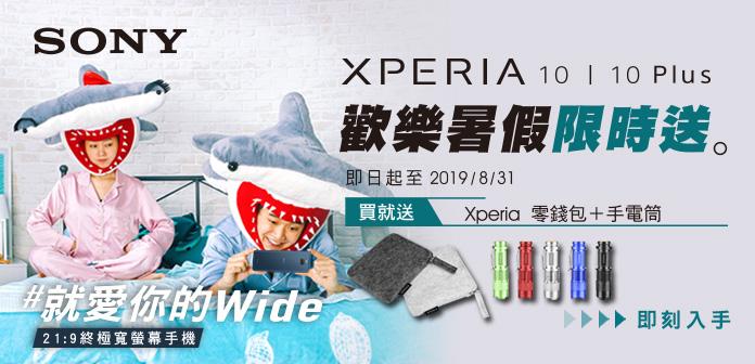 Xperia10 歡樂暑假