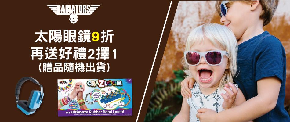 美國Babiators嬰幼兒太陽眼鏡