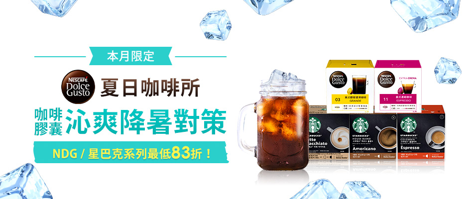 【雀巢】咖啡膠囊沁爽降暑對策