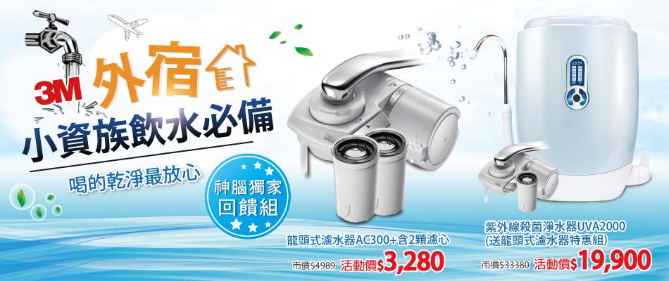 3M淨水系列特賣惠