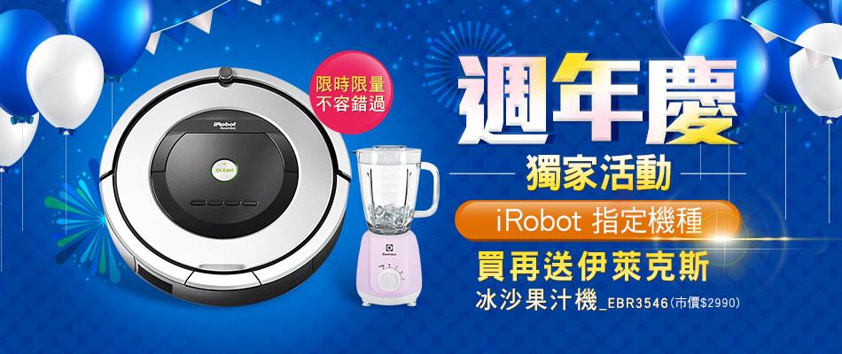 iRobot送伊萊克斯
