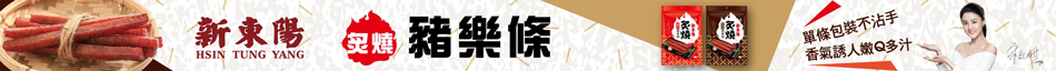 食品_新東陽