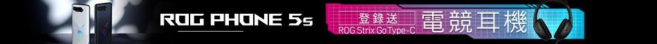 ASUS ROG Phone 5s 登錄送