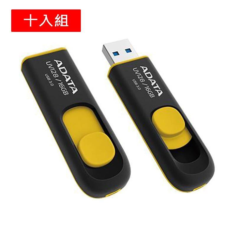 【十入組】ADATA 威剛 UV128 USB3.0 16G 隨身碟 黃