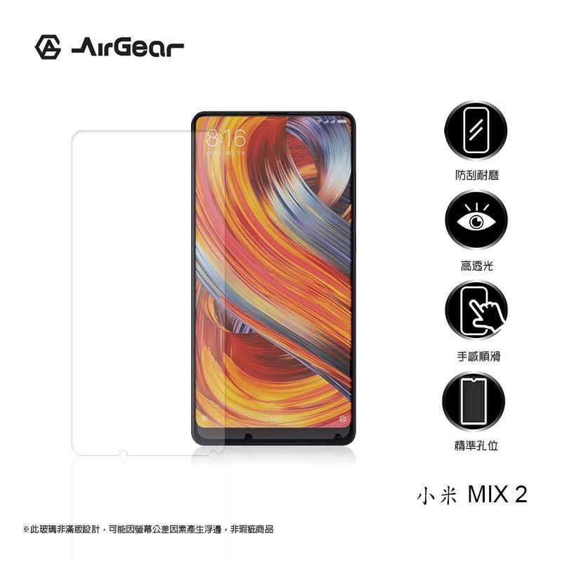 AirGear 玻璃保護貼 小米 MIX2