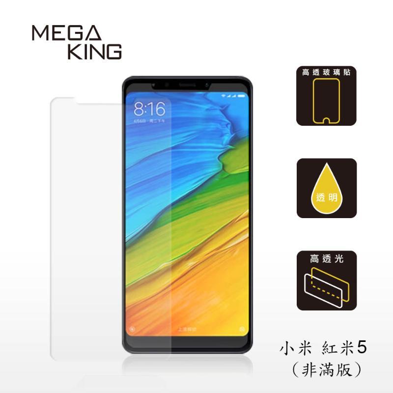 MEGA KING玻璃保護貼 小米 紅米5