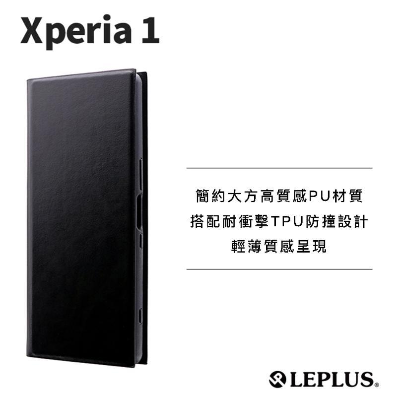 LEPLUS Xperia 1 PRIME 耐衝擊側掀皮套(黑)