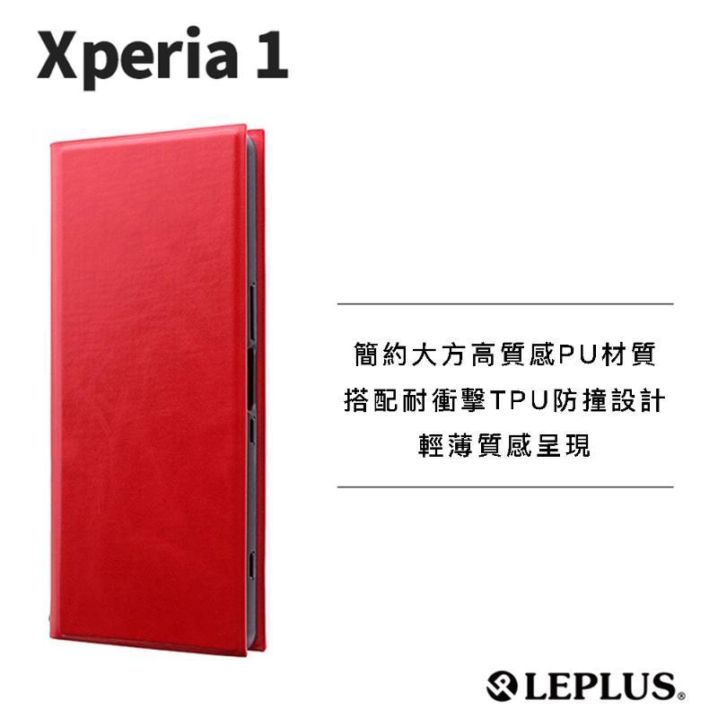 LEPLUS Xperia 1 PRIME 耐衝擊側掀皮套(紅)