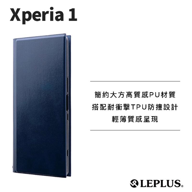 LEPLUS Xperia 1 PRIME 耐衝擊側掀皮套(海軍藍)