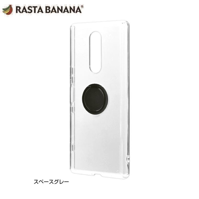 RASTA BANANA可立式指環手機殼 Sony Xperia 1 太空黑