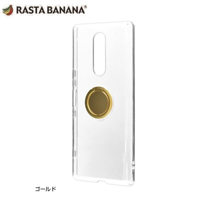 RASTA BANANA可立式指環手機殼 Sony Xperia 1 金