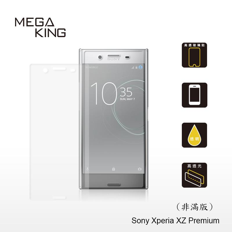 MEGA KING玻璃保護貼 Sony Xperia XZ Premium