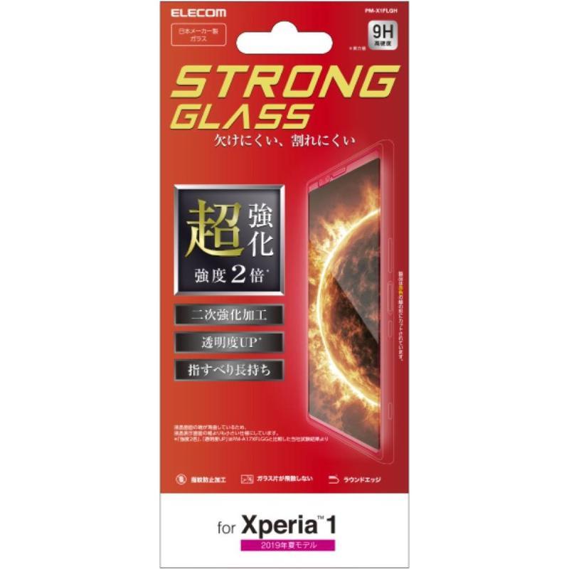 ELECOM Xperia 1/玻璃保護貼/超強化