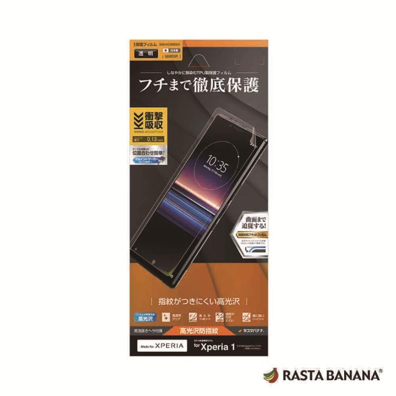 RASTA BANANA日本製TPU全滿版保護貼 Xperia 1