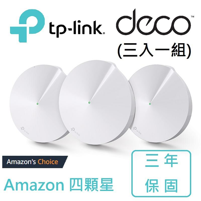 TP-LINK Deco M5 Mesh Wifi 系統網狀路由器