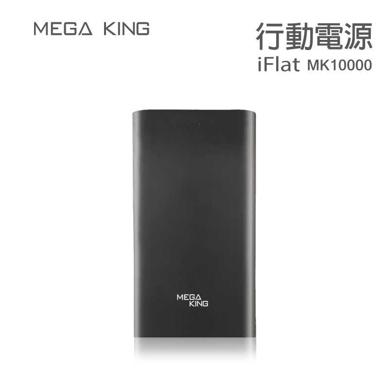 MEGA KING 隨身電源 10000 iFlat 太空黑 (BSMI)