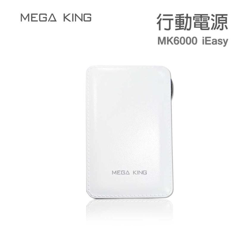 MEGA KING 隨身電源 6000 iEasy 白 (BSMI)
