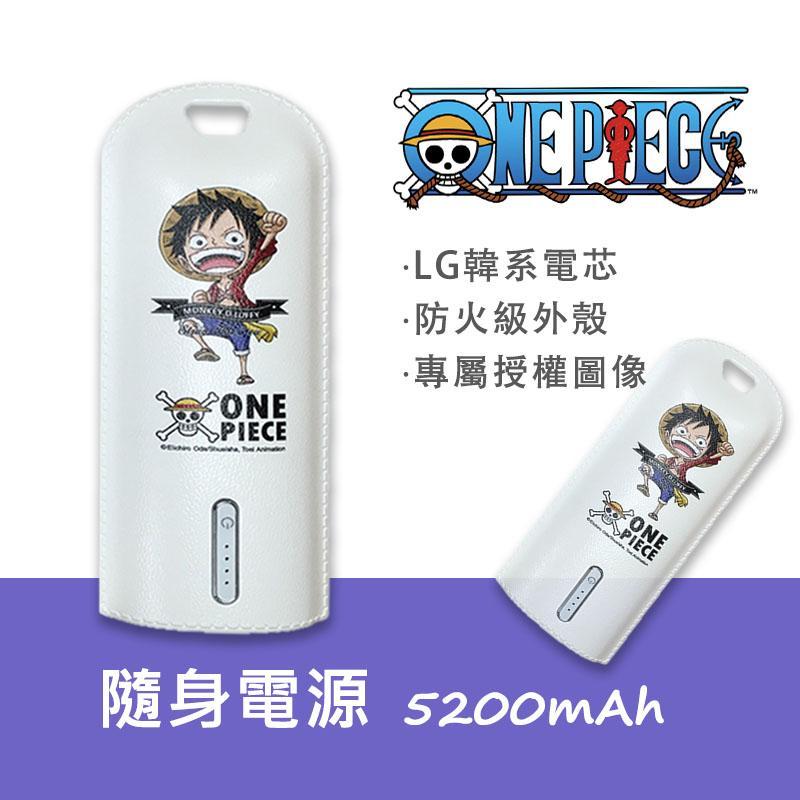 One Piece 授權隨身電源 5200 魯夫 白 (BSMI)