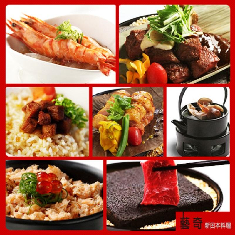 ★限量一套4張【王品】藝奇新日本料理套餐券