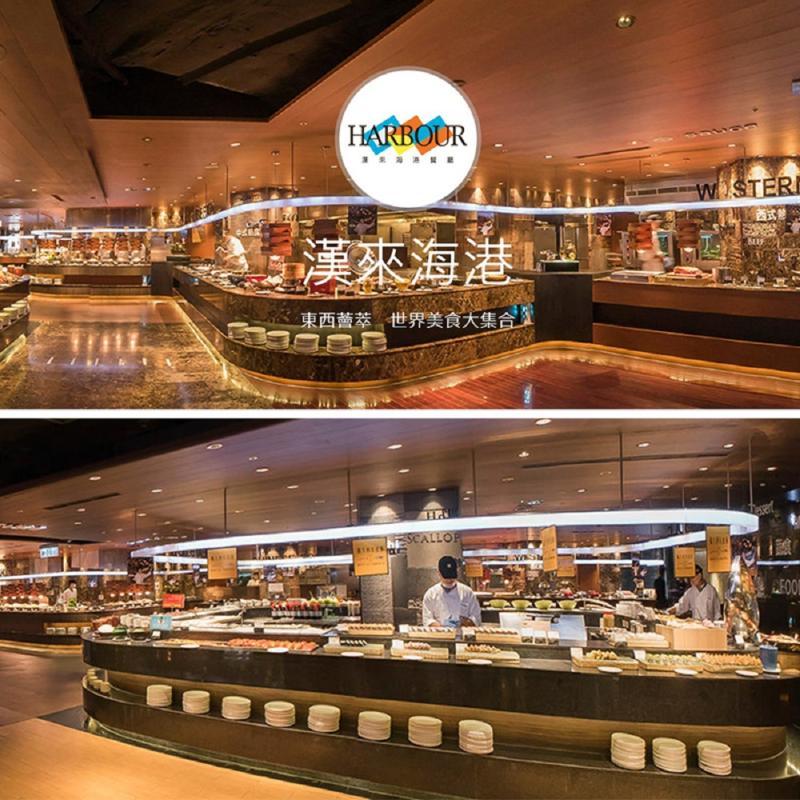 【台北漢來海港餐廳 】平日自助午餐餐券一套4張(南部晚餐適用)
