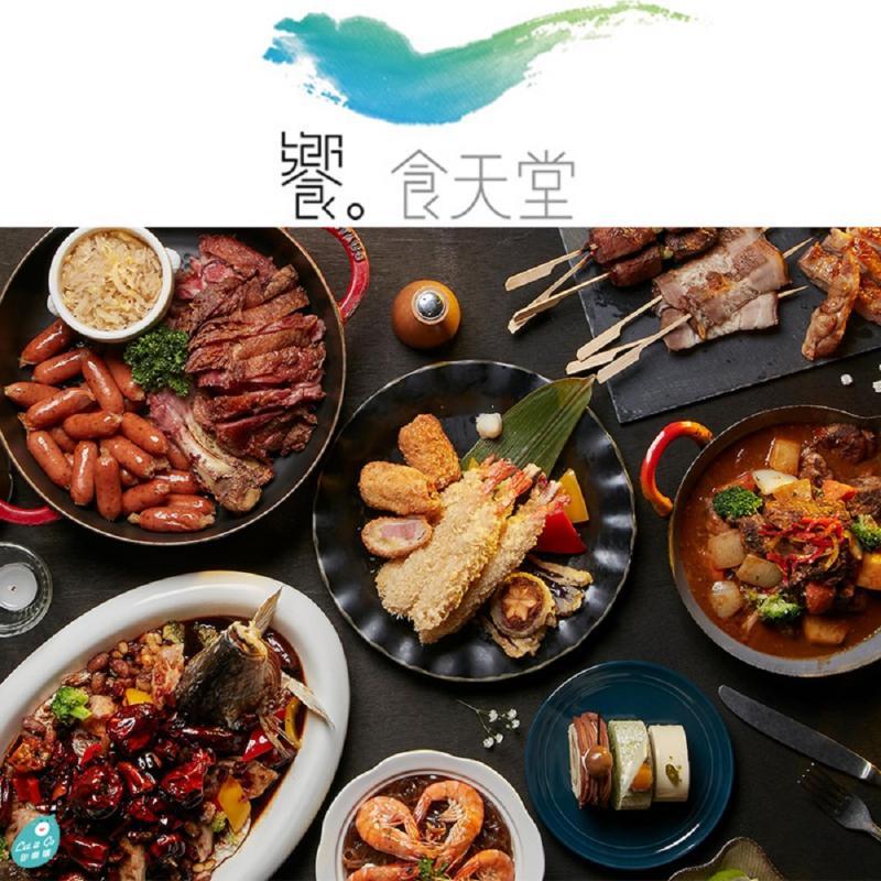 【饗食天堂】自助美饌平日下午茶券4張全台適用(期限2018年4月26日)