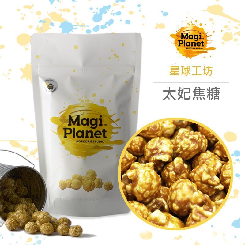【Magi Planet星球工坊爆米花】太妃焦糖160G (原價$250)