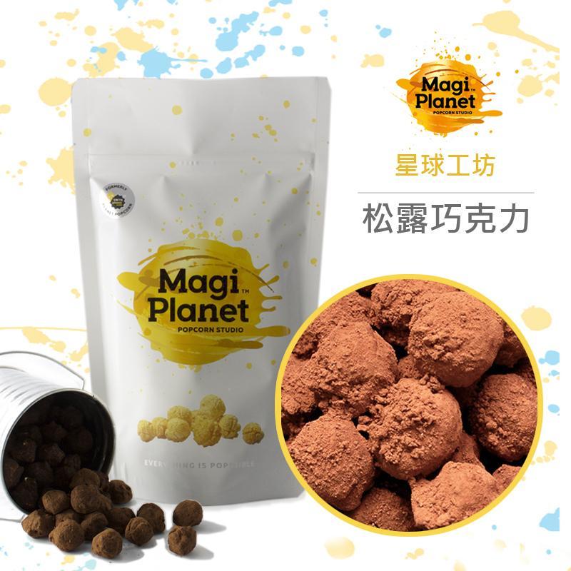【Magi Planet星球工坊爆米花】松露巧克力160G (原價$250)