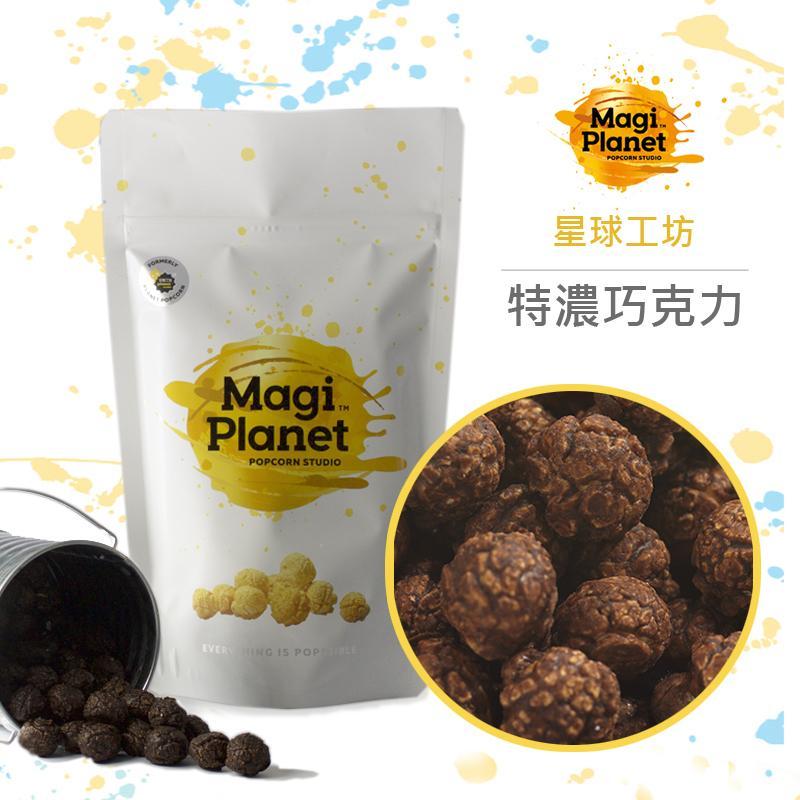 【Magi Planet星球工坊爆米花】特濃巧克力160G (原價$250)