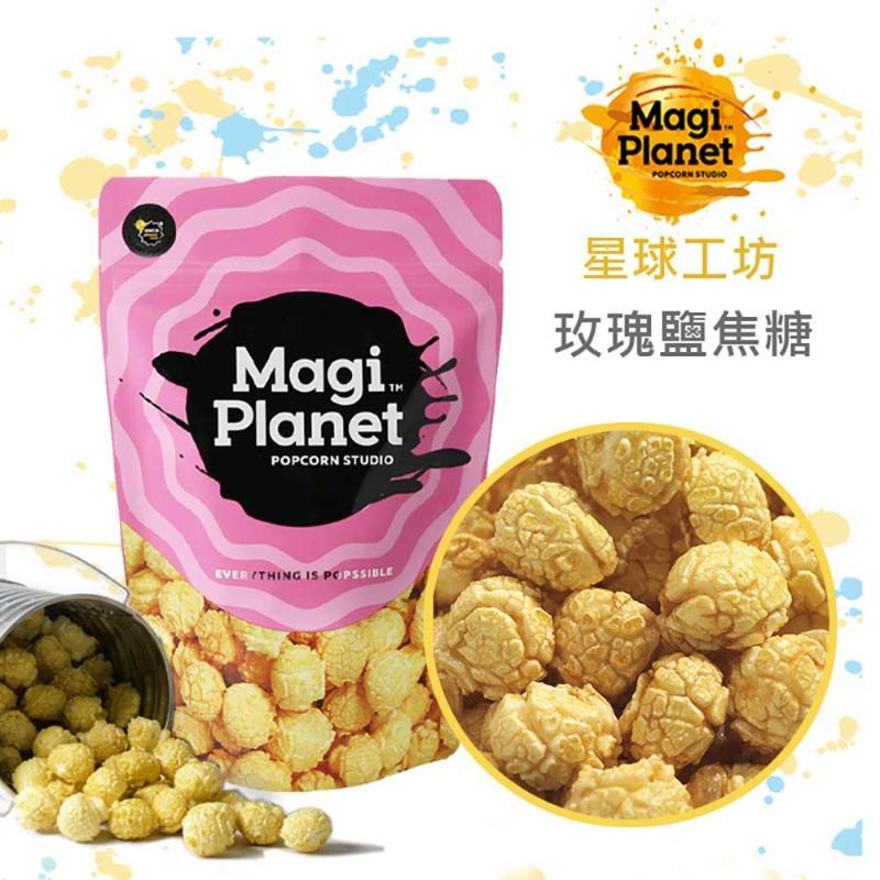 贈品【Magi Planet星球工坊爆米花】玫瑰鹽焦糖50G