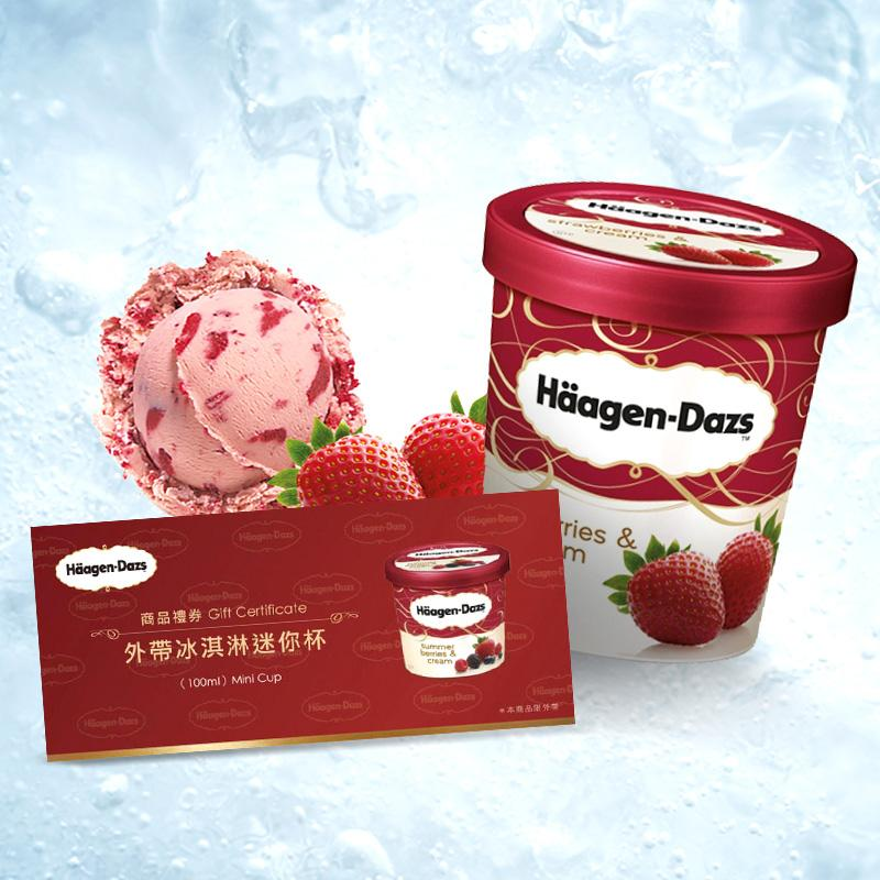 【Haagen-Dazs】冰淇淋迷你杯外帶商品禮券(6入組)