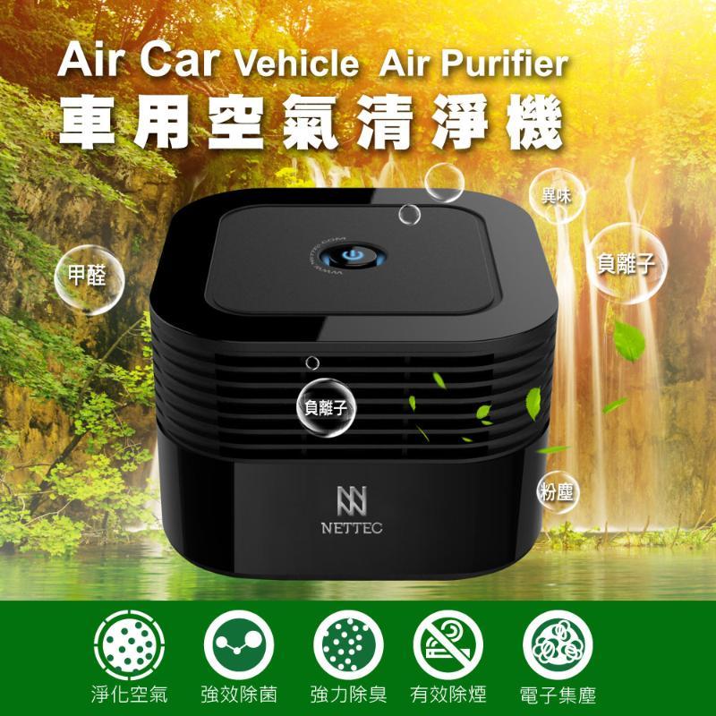 NETTEC AIR-CAR 車用空氣清淨機 黑